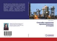 Bookcover of Способы хранения промышленных отходов