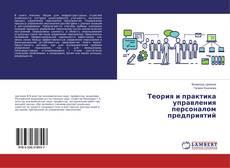 Couverture de Теория и практика управления персоналом предприятий