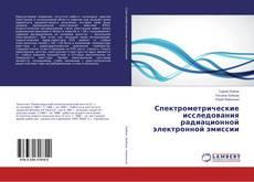 Bookcover of Спектрометрические исследования радиационной электронной эмиссии