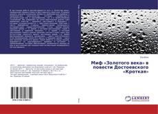 Bookcover of Миф «Золотого века» в повести Достоевского «Кроткая»