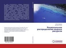 Bookcover of Рациональное распределение водных ресурсов