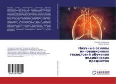 Bookcover of Научные основы инновационных технологий обучения медицинских предметов