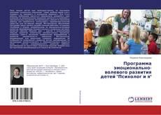 """Обложка Программа эмоционально-волевого развития детей """"Психолог и я"""""""