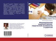 Обложка Формирование художественно-творческой активности студентов