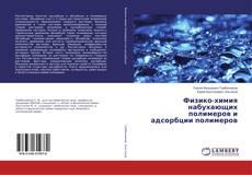 Bookcover of Физико-химия набухающих полимеров и адсорбции полимеров