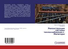 Bookcover of Реконструкция системы теплоснабжения с. Матигоры