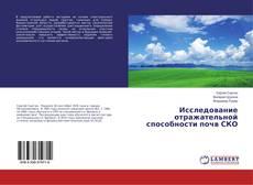 Copertina di Исследование отражательной способности почв СКО