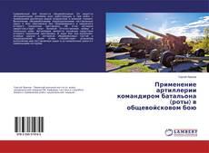 Обложка Применение артиллерии командиром батальона (роты) в общевойсковом бою