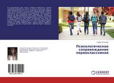 Bookcover of Психологическое сопровождение первоклассников
