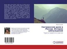 Portada del libro de Сестринское дело в России. История заблуждений