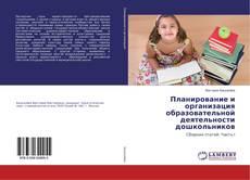 Copertina di Планирование и организация образовательной деятельности дошкольников