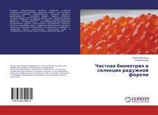 Copertina di Частная биометрия и селекция радужной форели