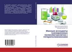 Ионные ассоциаты гуанидиновых полиэлектролитов с гетерополианионами kitap kapağı