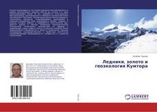 Buchcover von Ледники, золото и геоэкология Кумтора