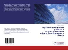 Portada del libro de Практический опыт работы в территориальном офисе федерального банка