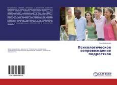 Copertina di Психологическое сопровождение подростков