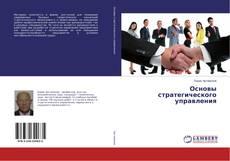Обложка Основы стратегического управления