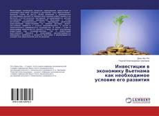 Buchcover von Инвестиции в экономику Вьетнама как необходимое условие его развития