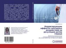 Bookcover of Корригирующие эффекты сенсорных воздействий на регуляцию ритма сердца