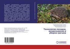 Bookcover of Технология посадки, возделывания и уборки гречихи