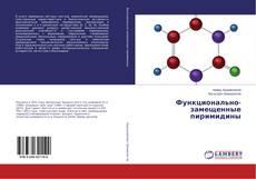 Bookcover of Функционально-замещенные пиримидины