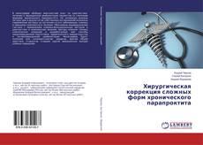 Хирургическая коррекция сложных форм хронического парапроктита的封面
