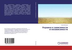 Portada del libro de Украина в зависимости и независимости