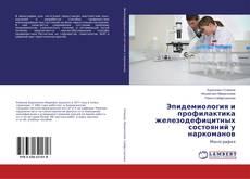 Portada del libro de Эпидемиология и профилактика железодефицитных состояний у наркоманов