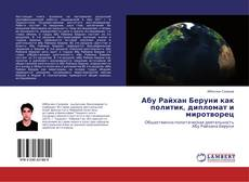 Portada del libro de Абу Райхан Беруни как политик, дипломат и миротворец