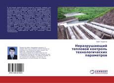 Bookcover of Неразрушающий тепловой контроль технологических параметров
