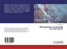 Bookcover of Материалы в системе SiC-ZrB2-MoSi2