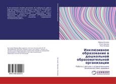 Инклюзивное образование в дошкольной образовательной организации kitap kapağı