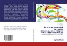 Обложка Развитие языковой личности дошкольника: теория, опыт. Проект ВеДеДо
