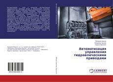 Bookcover of Автоматизация управления гидравлическими приводами