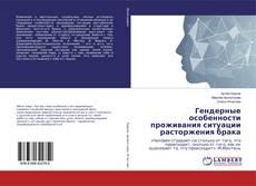 Copertina di Гендерные особенности проживания ситуации расторжения брака
