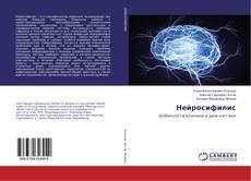 Bookcover of Нейросифилис