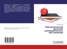 Portada del libro de Прагматические функции неопределенных местоимений