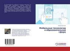 Bookcover of Мобильные технологии в образовательной сфере