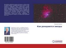 Portada del libro de Как рождаются звезды