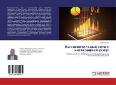 Bookcover of Вычислительные сети с интеграцией услуг