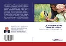 "Bookcover of Специализация ""педагог-эколог"""