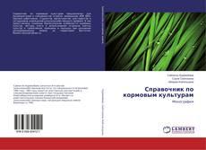 Couverture de Справочник по кормовым культурам