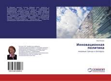 Bookcover of Инновационная политика