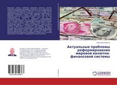 Bookcover of Актуальные проблемы реформирования мировой валютно-финансовой системы