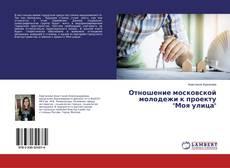 """Bookcover of Отношение московской молодежи к проекту """"Моя улица"""""""