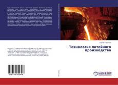 Обложка Технология литейного производства
