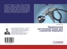 Bookcover of Предпосылки наступления новой эры в развитии медицины