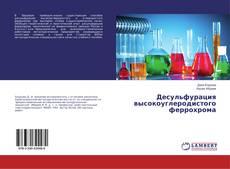 Обложка Десульфурация высокоуглеродистого феррохрома
