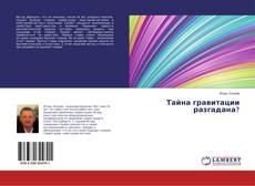 Bookcover of Тайна гравитации разгадана?