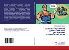 Bookcover of Диагностирование двигателей по ускорению коленчатого вала